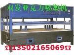 河北巨龙亚克力吸塑机设备厂