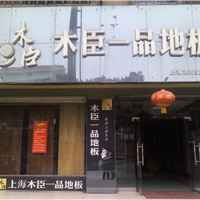 上海木臣装饰材料有限公司
