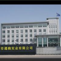 深圳市通晓实业有限公司