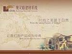 浙江奥灵格建材(系统)有限公司
