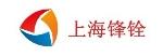 上海锋铨智能化系统有限公司