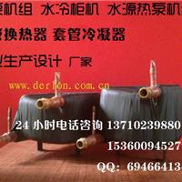 供应热泵套管式换热器