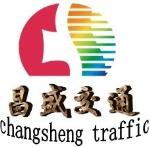 东莞市昌盛交通设施有限公司