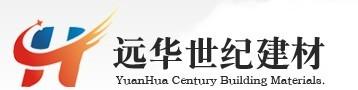 远华世纪(北京)建材有限公司