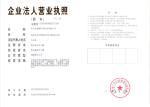湖北金淼源环保科技有限公司
