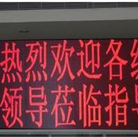 天河LED电子屏,能播放滚动字幕的电子屏