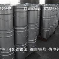 深圳铝银浆生产厂家 仿电镀铝银浆 闪光铝银浆批发