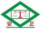 郑州安正电子衡器有限公司