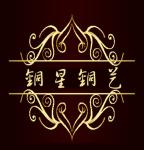 广州铜星铜装饰工程有限公司