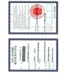 中华人民组织机构代码证副本