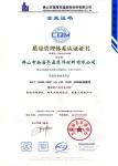 铝幕墙质量管理体系认证