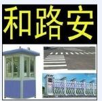 南昌和路安交通设施有限公司