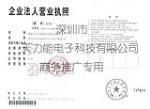 深圳市天力能电子科技有限公司