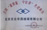 北京京北华燕玻璃有限公司