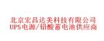 北京宏昌达美科技有限公司