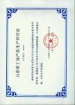 山东省工业产品生产许可证