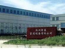 沧州聚鑫管道设备有限公司