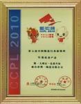 中国陶瓷行业新锐奖