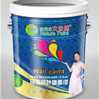 供应内墙涂料招商代理大自然涂料十大品牌