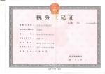 安平县工商行政管理局