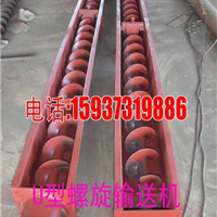 LS300螺旋输送机