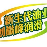 安徽新生代油业集团公司