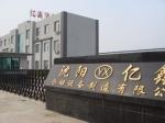 沈阳亿鑫仓储设备制造有限公司