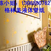 供应东莞液体壁纸装饰装修