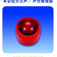 供应海湾GST-HX-M8502(EX)火灾声光警报器