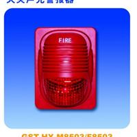 供应海湾GST-HX-F8503火灾声光警报器