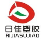 广东日佳塑胶制品有限公司