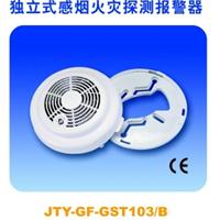 供应JTY-GF-GST103/B 感烟火灾探测报警器