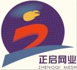 安平县正启丝网制品厂