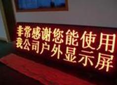 专业制作长宁LED显示屏的公司