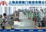 上海高桥阀门水力控制阀厂家
