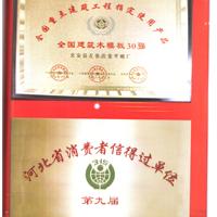 河北省消费者信得过企业