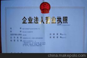 北京市安远门窗厂