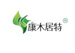 康木居特(福建)建材集团有限公司