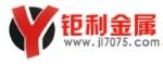 东莞市钜利金属材料有限公司