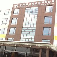 苏州通通热电热有限公司