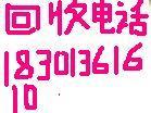 北京祥源废旧物资回收公司