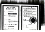上海樱游机电科技有限公司