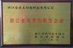 浙江省优秀创新型企业