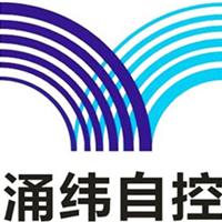 上海涌纬自控成套设备有限公司