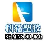 深圳市科铭塑胶材料有限公司
