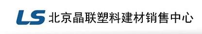 北京晶联塑料建材销售中心