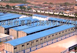深圳市喜登门轻钢制品有限公司