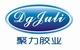东莞市聚力粘胶制品有限公司