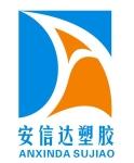 东莞安信达塑胶材料有限公司
