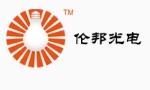 深圳市伦邦光电科技有限公司市场部